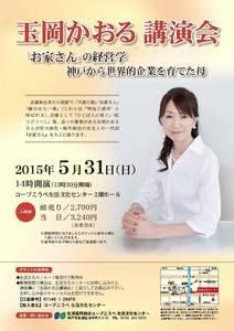 0130coop_tamaoka[1]_ページ_1.jpg