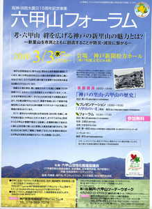 六甲山フォーラム.jpg