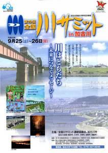 川サミット.jpg