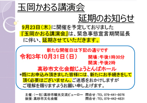 20211031_tamaoka_seminar.jpg