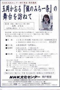銀のみちツアー.jpg