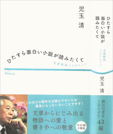児玉さん書評本.jpg