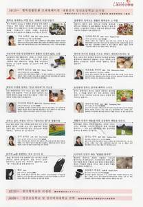 日韓幸福チラシ2.jpg