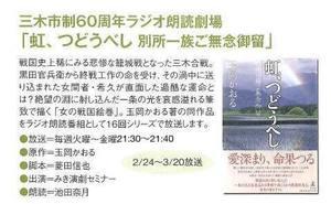 rラジオ朗読劇.jpg